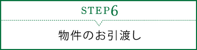 STEP6_物件のお引渡し
