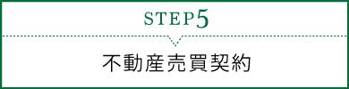 STEP5_不動産売買契約
