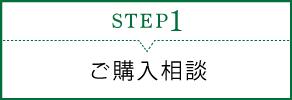 STEP1_ご購入相談