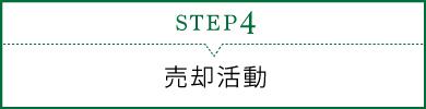 STEP4_売却活動