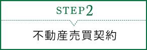 STEP2_不動産売買契約