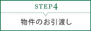 STEP4_物件のお引越し