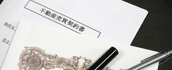 不動産売買契約の締結