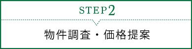 STEP2_物件調査・価格提案